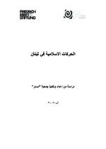 [Islamic movements in Lebanon
