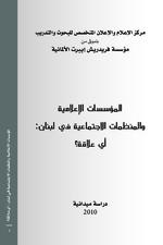 [Medien und zivilgesellschaftliche Organisationen im Libanon